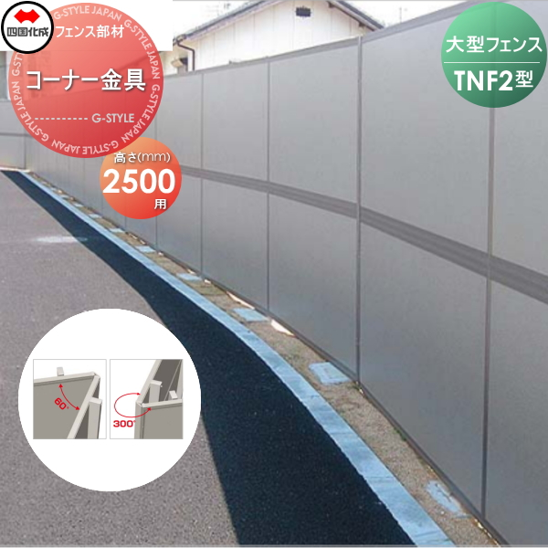 大型フェンス 四国化成 防音フェンス TNF【2型用 コーナー金具 H2500】(60°~300°)71CK-25 ガーデン DIY 塀 壁 囲い エクステリア