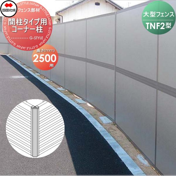 大型フェンス 四国化成 防音フェンス TNF【2型 間柱タイプ用 コーナー柱 H2500】(70°~290°)61DCP-25 ガーデン DIY 塀 壁 囲い エクステリア