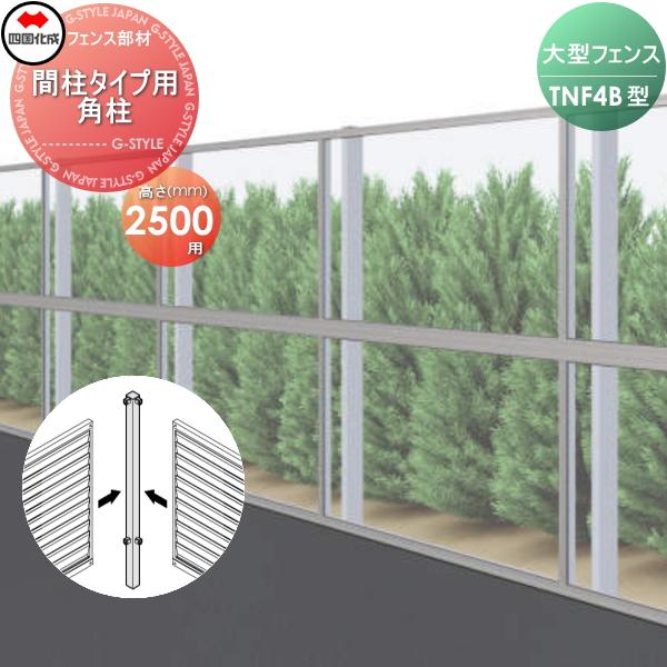 大型フェンス 四国化成 豊富な品 防音フェンス TNF 4B型 間柱タイプ用 角柱 H2500 壁 90° エクステリア ガーデン 囲い 塀 DIY 61DRP-25 ファッション通販