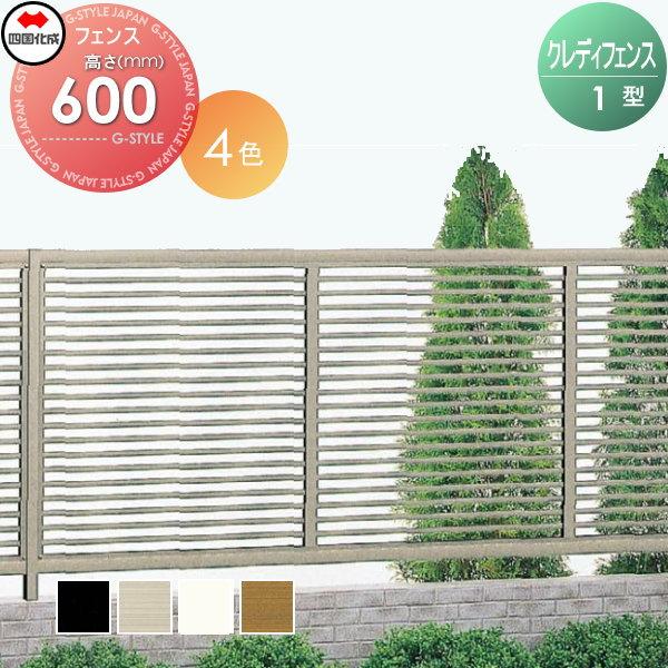 アルミフェンス 四国化成 【クレディフェンス1型 フェンス本体 H600】横格子タイプ  CDF1-0620  ガーデン DIY 塀 壁 囲い エクステリア