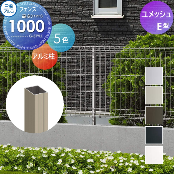 -最安値挑戦中- シンプルなメッシュフェンス メッシュフェンス ユメッシュE型フェンス用 アルミ支柱 H1000 三協アルミ 三協立山 YDP-EFA 太陽光 発電 ソーラーパネルの囲いフェンスに最適DIYで犬小屋も ガーデン 塀 壁 囲い スチール