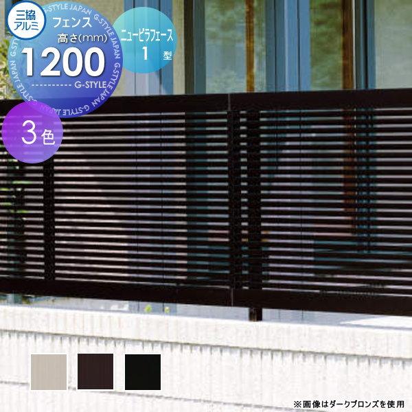 アルミフェンス 三協アルミ 【ニュービラフェース1型 フェンス本体 H1200】NFLB-1-2012 ガーデン DIY 塀 壁 囲い エクステリア