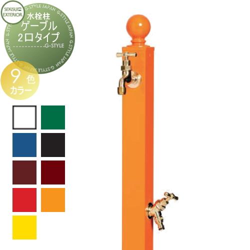 立水栓 水栓柱 セキスイエクステリア かわいい Water Post 【GardenTap ガーデンタップ 2口タイプ】蛇口2個付 ガーデニング 庭まわり 水廻り ウォーターアイテム