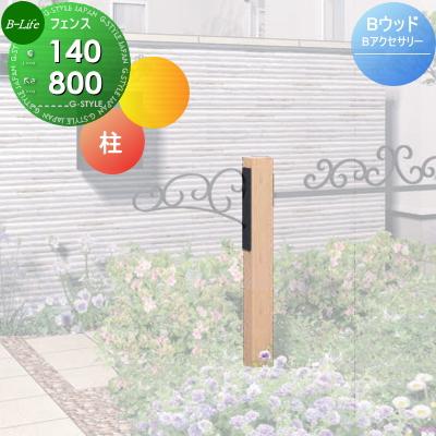 おしゃれなロートアルミを使用したアクセサリー Bアクセサリー【L=800】【柱 W140×70タイプ L=800】 アクセントポール ガーデン アーチ 庭まわり アクセサリー エクステリア ビーライフ