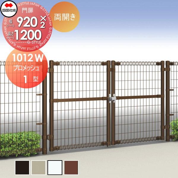 メッシュフェンス 四国化成 【プロメッシュ門扉 1型 両開き H1200 】 PMSM1N-1012W ガーデン DIY 塀 壁 囲い エクステリア