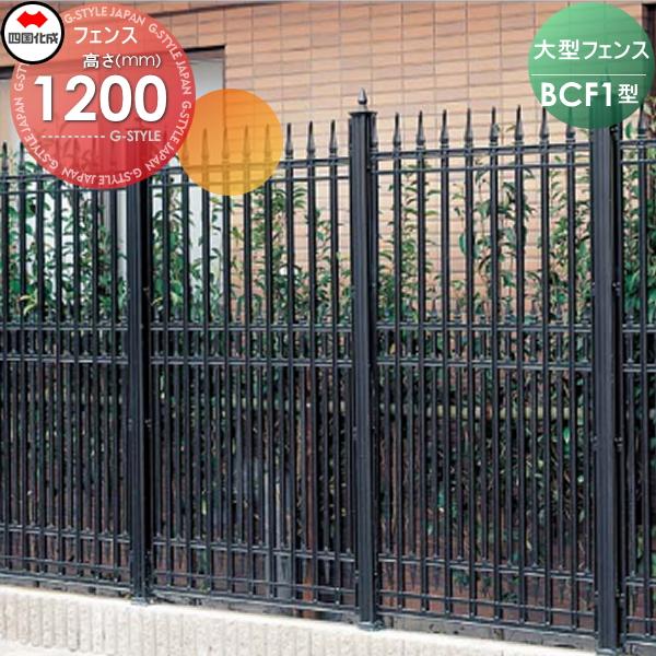 大型フェンス 四国化成 【大型フェンス BCF1型 本体 H1200】 BCF1-1210BK ガーデン DIY 塀 壁 囲い エクステリア