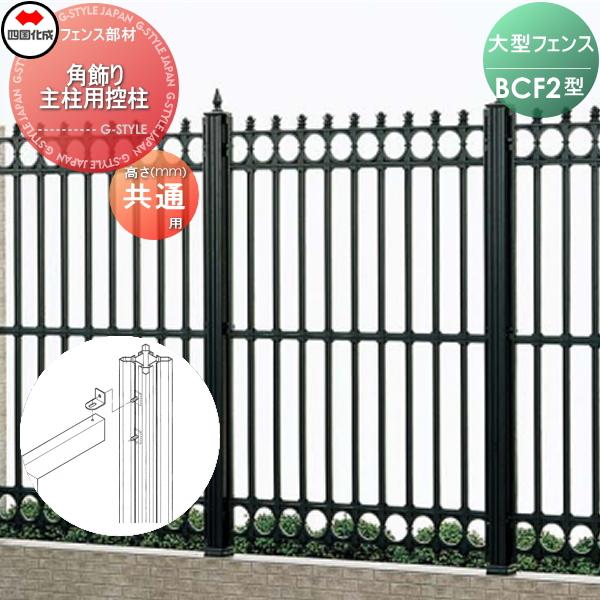大型フェンス 四国化成 大型フェンス BCF【2型用 角飾り主柱用控柱 】02KSP-BK ガーデン DIY 塀 壁 囲い エクステリア