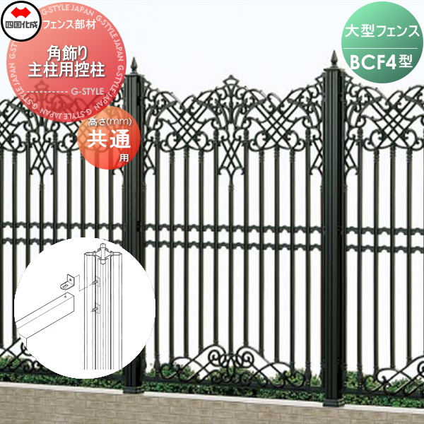 大型フェンス 四国化成 大型フェンス BCF【4型用 角飾り主柱用控柱 】02KSP-BK ガーデン DIY 塀 壁 囲い エクステリア