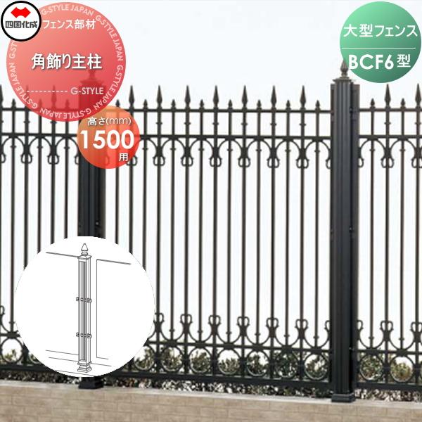 大型フェンス 四国化成 大型フェンス BCF【6型用 角飾り主柱 H1200】02KMP-12BK ガーデン DIY 塀 壁 囲い エクステリア
