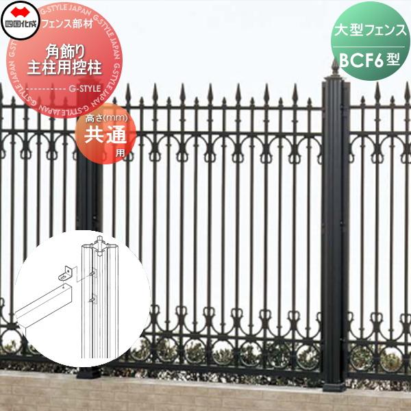 大型フェンス 四国化成 大型フェンス BCF【6型用 角飾り主柱用控柱 】02KSP-BK ガーデン DIY 塀 壁 囲い エクステリア