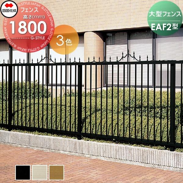 大型フェンス 四国化成 【大型フェンス EAF2型 本体(格子ピッチ:125mm) H1800】 EAF2-1820  ガーデン DIY 塀 壁 囲い エクステリア