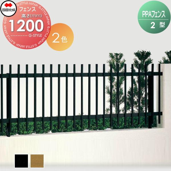 アルミフェンス 四国化成 【フェンス PPA2型 傾斜地共用 フェンス本体 H1200】 PPA2-1220  ガーデン DIY 塀 壁 囲い エクステリア