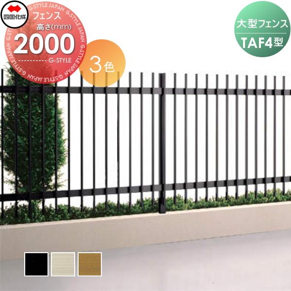 大型フェンス 四国化成 【大型フェンス TAF4型 本体(傾斜地共用) H2000】 TAF1-2020  ガーデン DIY 塀 壁 囲い エクステリア