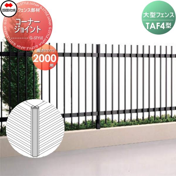 大型フェンス 四国化成 大型フェンス TAF【4型用 コーナージョイント H2000】(90°~180°) 57CJ-20 ガーデン DIY 塀 壁 囲い エクステリア