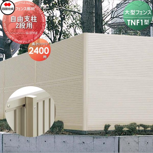 大型フェンス 四国化成 防音フェンス TNF【1型用 自由支柱 2段用 H2400(12(上)-12(下)用)】75DFP-24SC ガーデン DIY 塀 壁 囲い エクステリア