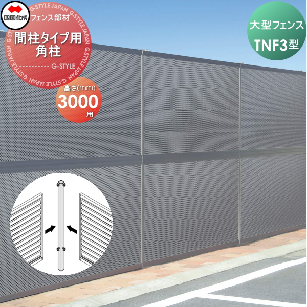 大型フェンス 四国化成 防音フェンス TNF【3型 間柱タイプ用 角柱 H3000】(90°)61DRP-30 ガーデン DIY 塀 壁 囲い エクステリア