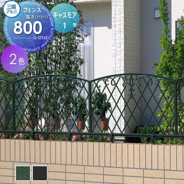 鋳物フェンス 三協アルミ 【キャスモア 1型 本体 H800】 FLZ-1-1008 ガーデン DIY 塀 壁 囲い エクステリア アイアン