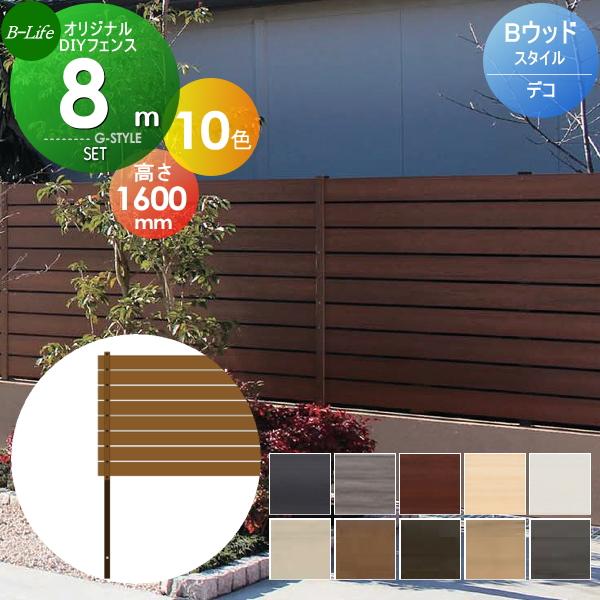 【目隠しフェンス】【オリジナルDIYフェンス】 Bウッドスタイル デコ ハーフタイプ【約8M(4スパン分) H1600mm×L7980mm用 組立て部材セット】ウッドスタイルフェンスセット 【人工ウッド 人工木材 樹脂製 フェンス横張り 樹脂製フェンス板材】