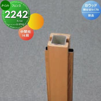 【目隠しフェンス】【DIYフェンス】 【中間柱-H2242】【Bウッドスタイル 間仕切タイプB 中間柱 16段(T-22)】 【人工ウッド 人工木材 樹脂製 フェンス横張り 樹脂製フェンス板材】