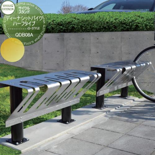 駐輪 車両アイテム セキスイエクステリア Cycle Stand サイクルスタンド【D-NASitBike ディーナシットバイク ハーフタイプ】QDB08A スタンド 固定式 セキスイエクステリア セキスイデザインワークス