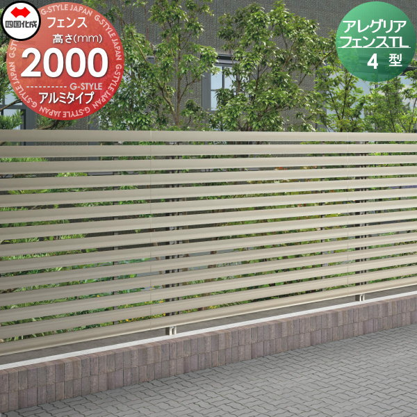 木調フェンス 四国化成 【アレグリアフェンスTL 4型 本体 H2000 アルミタイプ】 AGTL4-2020 ガーデン DIY 塀 壁 囲い エクステリア