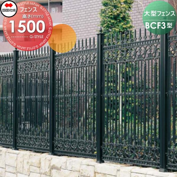 大型フェンス 四国化成 【大型フェンス BCF3型 本体 H1500】 BCF3-1510BK ガーデン DIY 塀 壁 囲い エクステリア