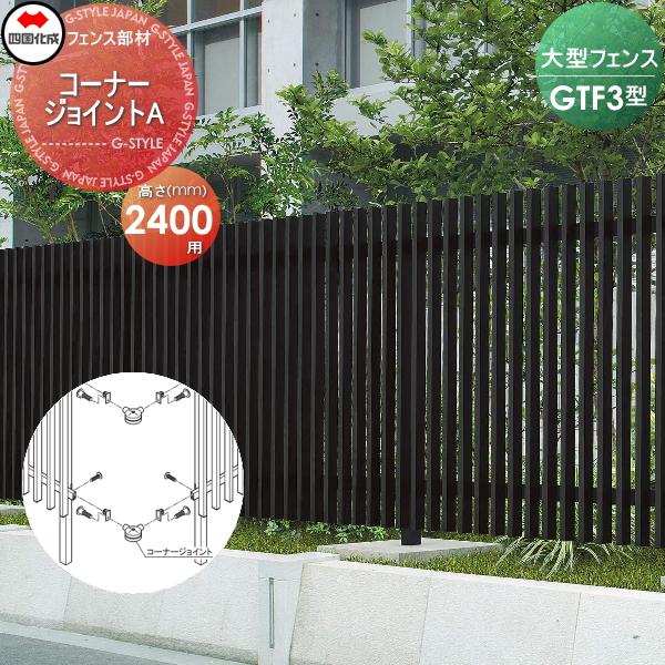 大型フェンス 四国化成 GTF 限定モデル 買い物 3型用 コーナージョイントA H2400 80°~255° エクステリア 囲い ガーデン 壁 塀 03CJ-A-3 DIY