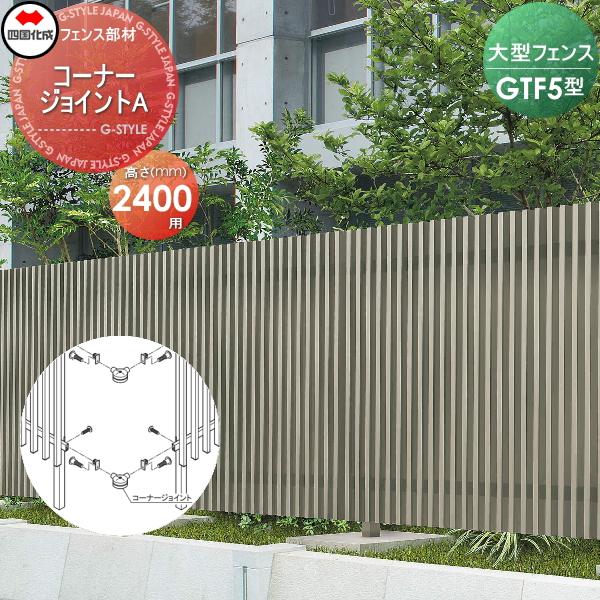 大型フェンス 四国化成 大型フェンス GTF【5型用 コーナージョイントA H2400】(80°~255°) 03CJ-A-3 ガーデン DIY 塀 壁 囲い エクステリア