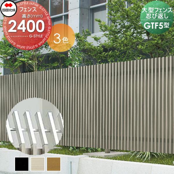 大型フェンス 四国化成 【大型フェンス GTF5型 忍び返しタイプ本体 H2400】 GTF5S-2420  ガーデン DIY 塀 壁 囲い エクステリア
