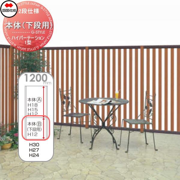 アルミフェンス 四国化成 【ハイパーテーション1型 フェンス本体(下段用) H1200】 HPT1-U1212 ガーデン DIY 塀 壁 囲い エクステリア