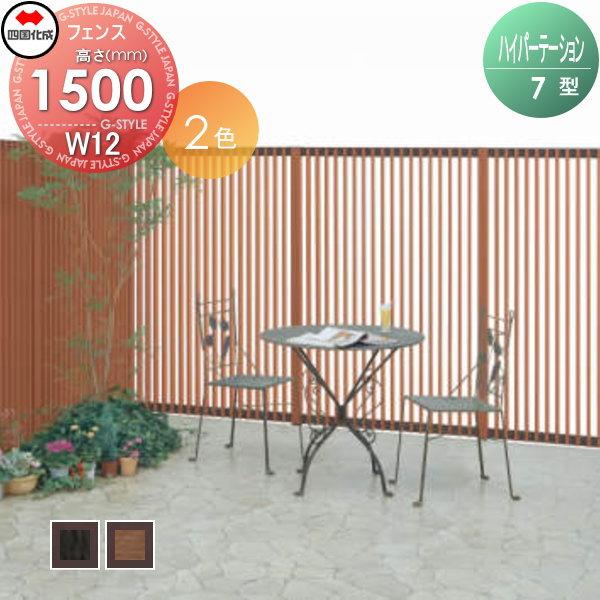 アルミフェンス 四国化成 【ハイパーテーション7型 フェンス本体 W12 H1500】 HPT7-1512 ガーデン DIY 塀 壁 囲い エクステリア