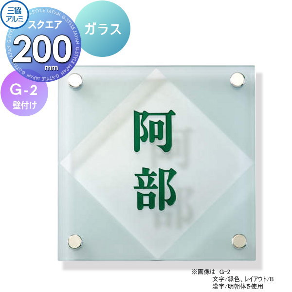 表札 ネームプレート ガラス 三協アルミ 三協立山 ガラス【G-2サイズ:200角タイプ】 ガラス 正方形 G-2