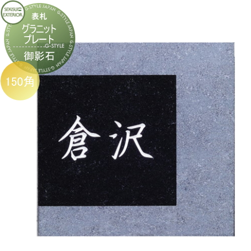 表札 御影石 ネームプレート セキスイエクステリア 【Granite Plate グラニットプレート(御影石)】W150 x H150 x D20mm サイン 御影石 セキスイデザインワークス