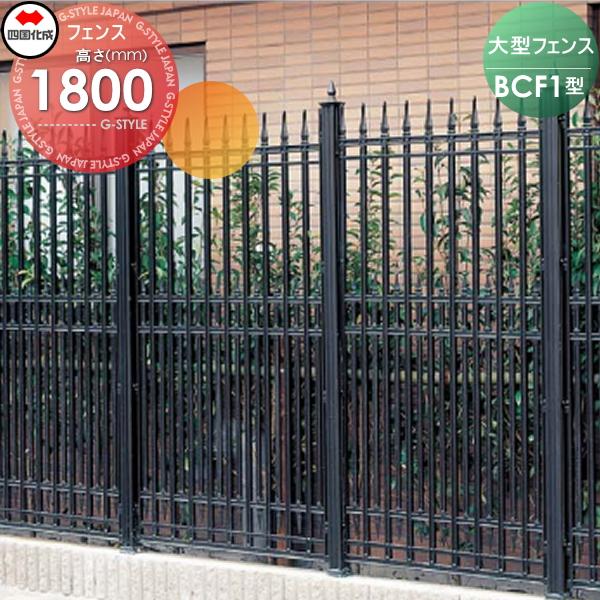 大型フェンス 四国化成 【大型フェンス BCF1型 本体 H1800】 BCF1-1810BK ガーデン DIY 塀 壁 囲い エクステリア