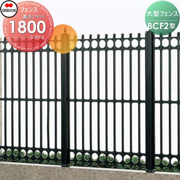 大型フェンス 四国化成 【大型フェンス BCF2型 本体 H1800】 BCF2-1810BK ガーデン DIY 塀 壁 囲い エクステリア