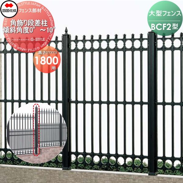 大型フェンス 四国化成 大型フェンス BCF【2型用 角飾り段差柱 傾斜角度0°~10° H1800】02KDP-20BK ガーデン DIY 塀 壁 囲い エクステリア
