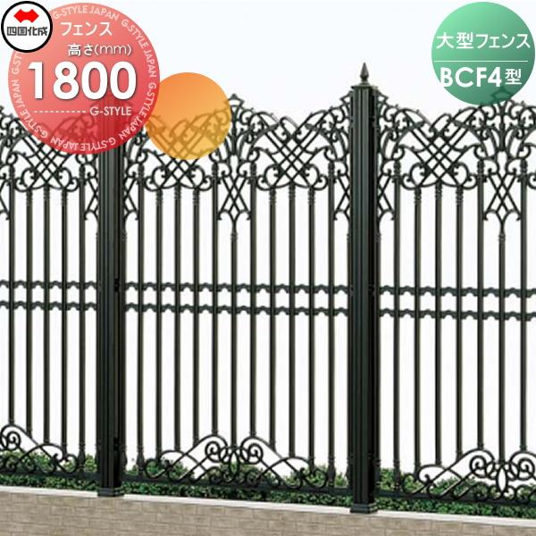 大型フェンス 四国化成 【大型フェンス BCF4型 本体 H1800】 BCF4-1810BK ガーデン DIY 塀 壁 囲い エクステリア