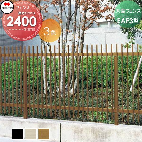 大型フェンス 四国化成 【大型フェンス EAF3型 本体(格子ピッチ:100mm) H2400】 EAF3N-2420  ガーデン DIY 塀 壁 囲い エクステリア