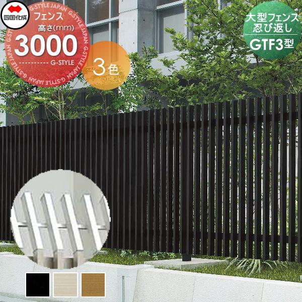 高級感 ガーデン DIY 四国化成 エクステリア:エクステリアG-STYLE 店 GTF3S-3020  忍び返しタイプ本体 塀 GTF3型  壁 大型フェンス H3000】 囲い 【大型フェンス-エクステリア・ガーデンファニチャー