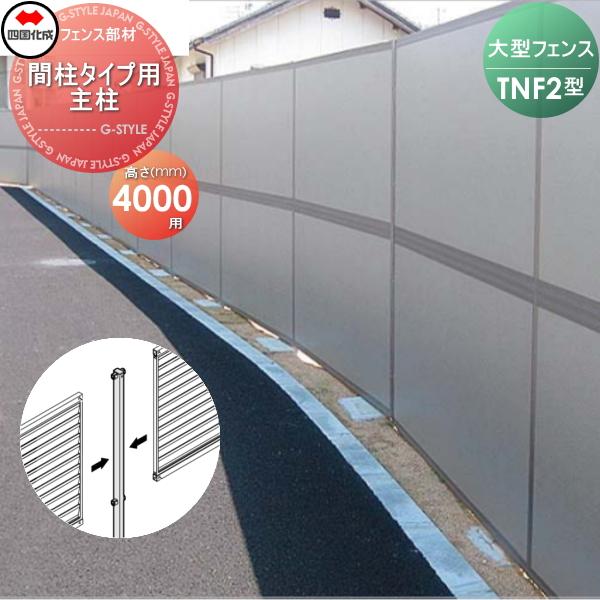 大型フェンス 四国化成 防音フェンス TNF【2型 間柱タイプ用 主柱 H4000】61DMP-40 ガーデン DIY 塀 壁 囲い エクステリア