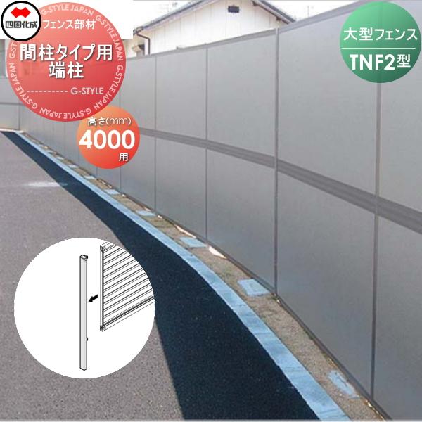 大型フェンス 四国化成 防音フェンス TNF【2型 間柱タイプ用 端柱 H4000】61DEP-40 ガーデン DIY 塀 壁 囲い エクステリア