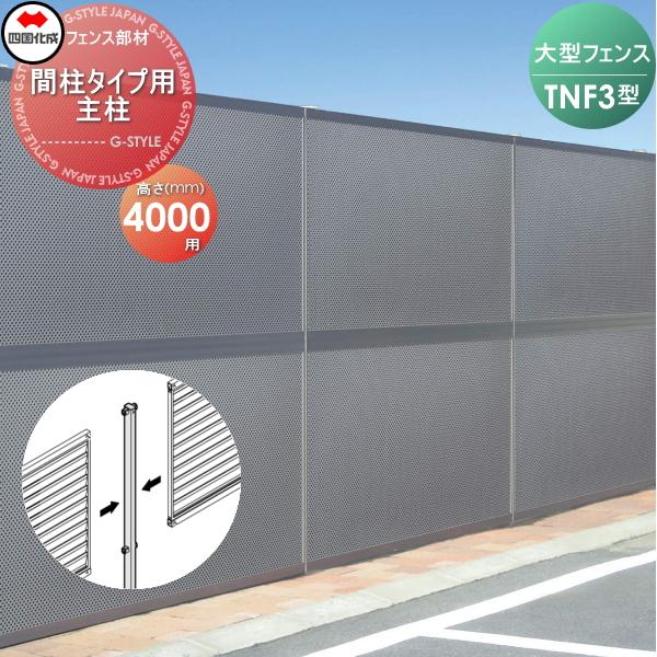 大型フェンス 四国化成 防音フェンス TNF【3型 間柱タイプ用 主柱 H4000】61DMP-40 ガーデン DIY 塀 壁 囲い エクステリア