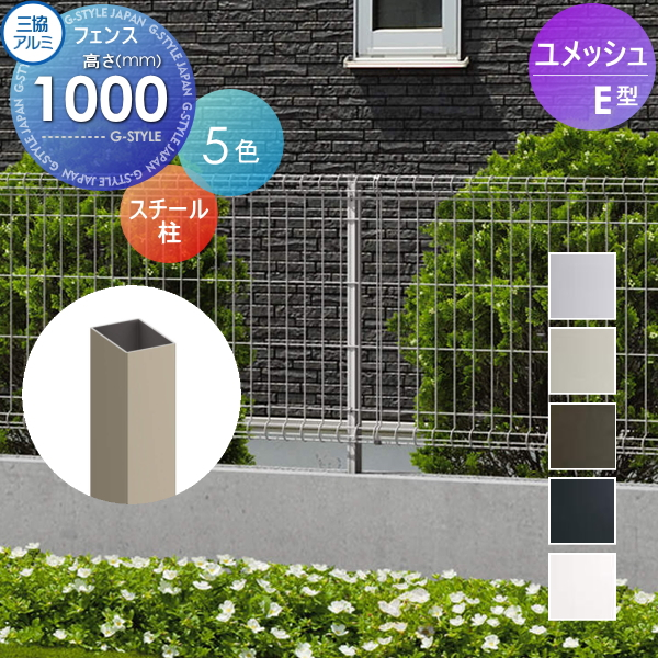 -最安値挑戦中- シンプルなメッシュフェンス メッシュフェンス ユメッシュE型フェンス用 スチール支柱 H1000 三協アルミ 三協立山 YDP-EF (訳ありセール 格安) 囲い 塀 ソーラーパネルの囲いフェンスに最適DIYで犬小屋も ガーデン 発電 太陽光 壁 激安通販ショッピング スチール