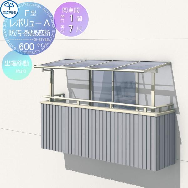 柱付き式 単体 2階設置型 呼称6070 標準柱 レボリューA 間口1間×出幅7尺 熱線吸収・熱線遮断ポリカーボネート 関東間 出幅移動収まり 600タイプフラット屋根 幅1845mm×奥行2070×柱高さ2400mm