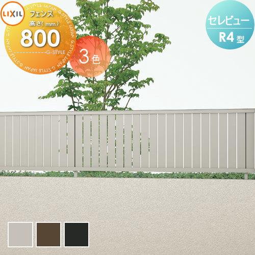 送料無料合計21600円以上お買上げでアルミフェンス LIXIL リクシル 【セレビューフェンスR4型 フェンス本体 H800】太縦パネルタイプ 目隠し ガーデン DIY 塀 壁 囲い エクステリア 新日軽