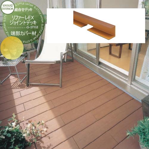 ウッドデッキ 人工木材 樹脂 セキスイエクステリア RifareEX リファーレEX【JointDeck ジョイントデッキ 端部カバー材 10枚組】TX60 簡単施工 DIY セキスイデザインワークス