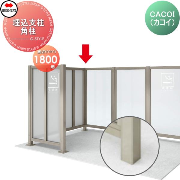 パーテーション 四国化成 CACOI(カコイ)【フェンスタイプ用 埋込支柱 角柱 H1800】(90°専用)83RP-18SC ガーデン DIY 塀 壁 囲い エクステリア