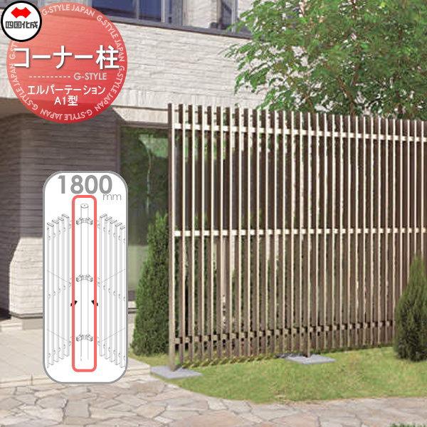 アルミフェンス 四国化成 エルパーテーション【A1型 コーナー柱 H1800】(80°~180°)08CP-18SC ガーデン DIY 塀 壁 囲い エクステリア
