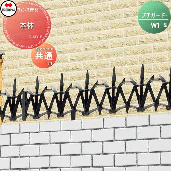 忍び返し 四国化成 【プチガード W1型 本体】 PDW1-0210BK ガーデン DIY 塀 壁 囲い エクステリア
