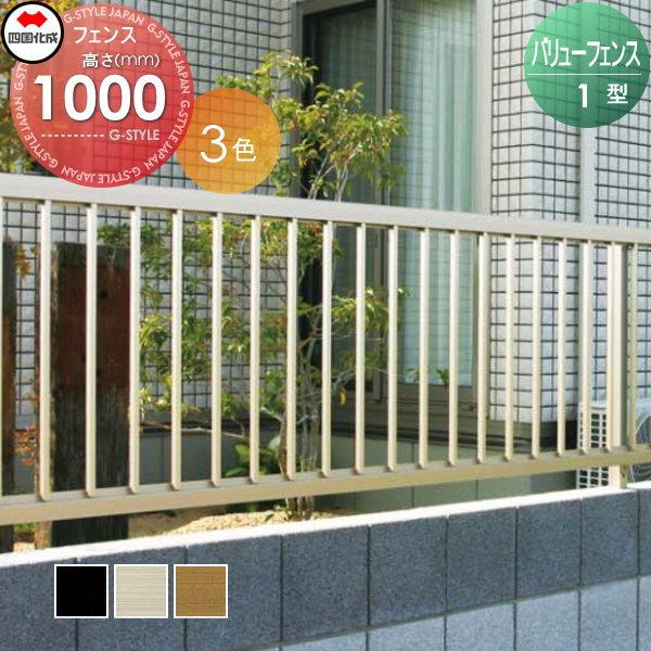 アルミフェンス 四国化成 バリューフェンス1型 フェンス本体 絶品 H1000 縦格子タイプ VF1-1020 壁 エクステリア DIY ガーデン 塀 低廉 囲い